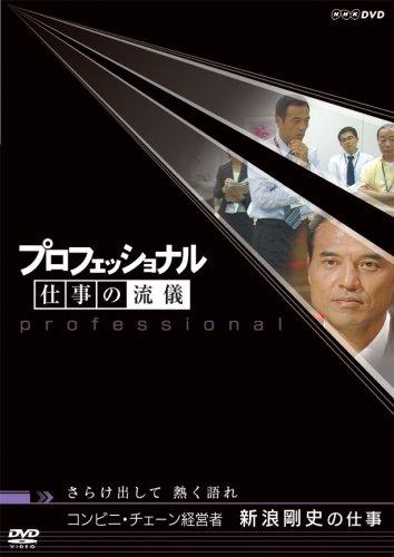 プロフェッショナル 仕事の流儀 コンビニ経営者 新浪剛史の仕事 さらけ出して 熱く語れ [DVD]の詳細を見る