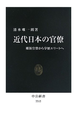 近代日本の官僚 - 維新官僚から学歴エリートへ (中公新書)