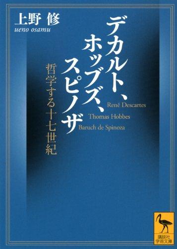 デカルト、ホッブズ、スピノザ  哲学する十七世紀 (講談社学術文庫)の詳細を見る