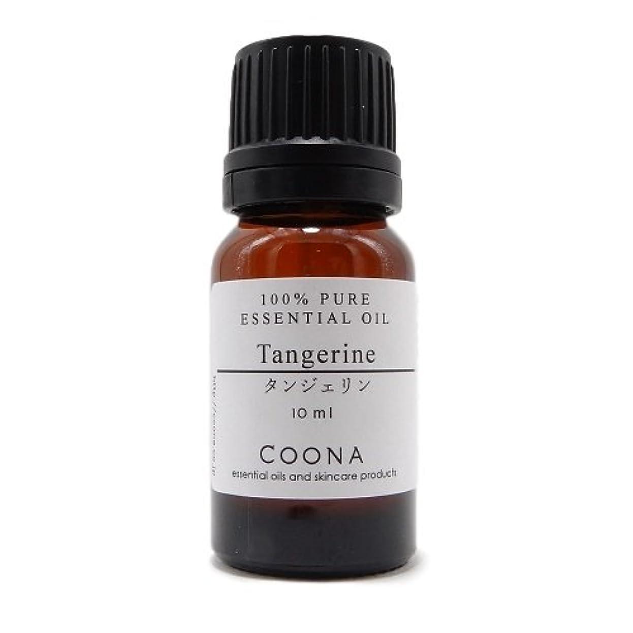 押し下げる速度ライバルタンジェリン 10 ml (COONA エッセンシャルオイル アロマオイル 100%天然植物精油)