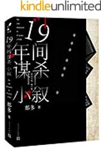 十九年間謀殺小敘 (Traditional Chinese Edition)
