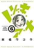 ノ・ゾ・キ・ア・ナ フルカラー 6 (ビッグコミックススペシャル)