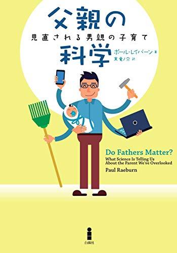 父親の科学―見直される男親の子育て