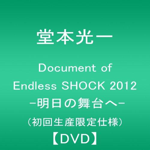 Document of Endless SHOCK 2012  -明日の舞台へ- (初回生産限定仕様) [DVD]