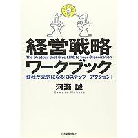 経営戦略ワークブック