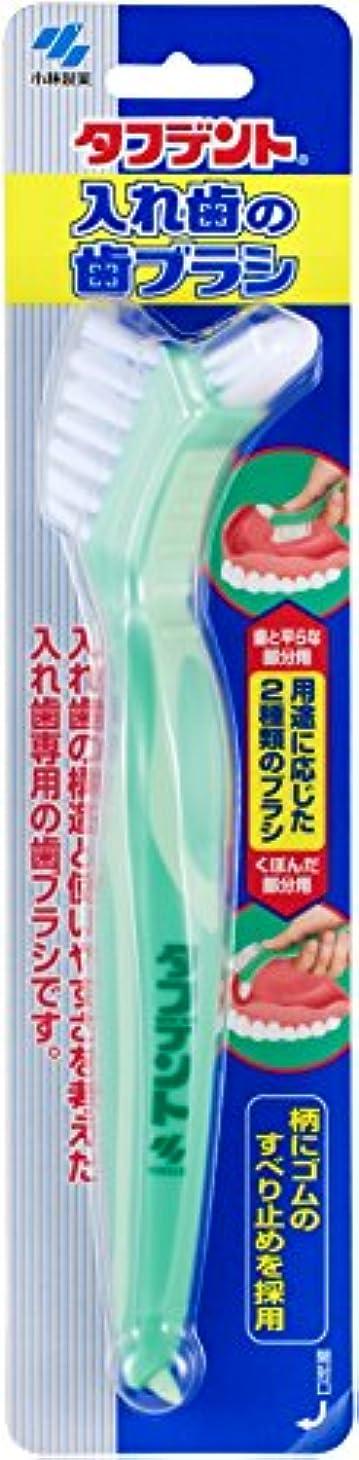 なんとなく無限大遠足タフデント入れ歯の専用歯ブラシ