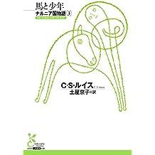 ナルニア国物語3 馬と少年 (光文社古典新訳文庫)
