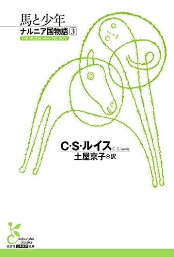 ナルニア国物語3 馬と少年 (光文社古典新訳文庫)の詳細を見る