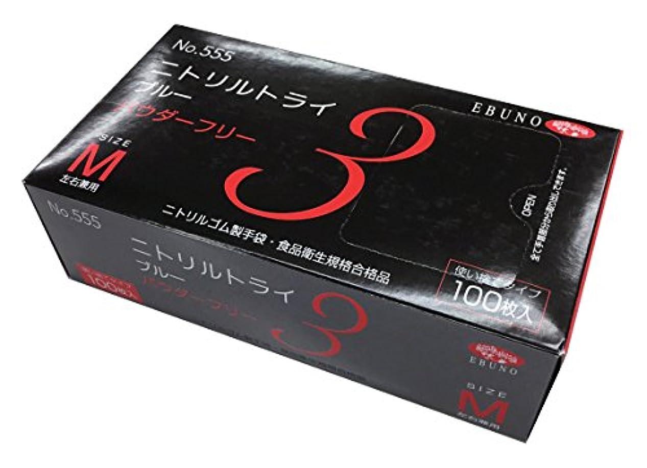 スクラブ競争コントラストニトリルトライ3 №554 ホワイト 粉無 Mサイズ 100枚入