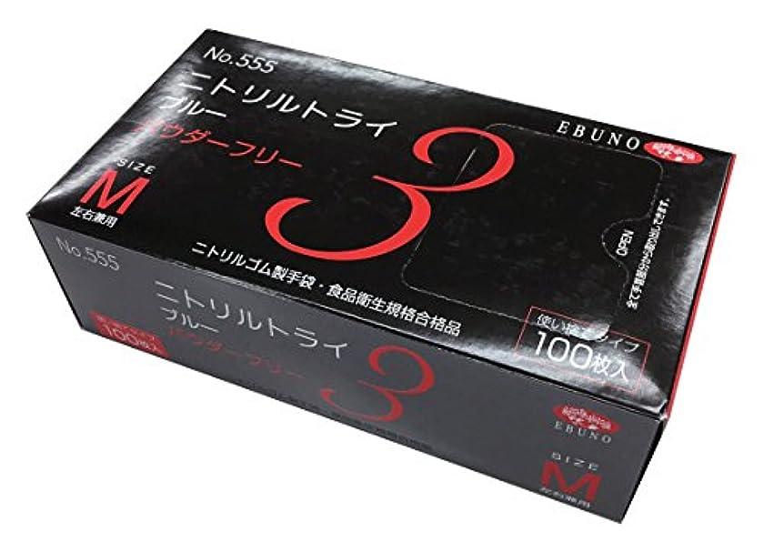 ニトリルトライ3 №554 ホワイト 粉無 Mサイズ 100枚入