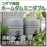 雨水タンク【ホームダムミニダブル(110L × 2台セット):グリーン】