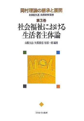 岡村理論の継承と展開〈第3巻〉社会福祉における生活者主体論