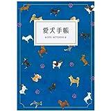 愛犬手帳 A6サイズ カバー付き 52ページ 1冊 愛犬防災カード付き