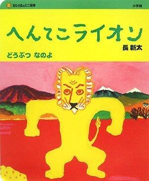 へんてこライオン どうぶつなのよ (おひさまのミニ絵本)の詳細を見る