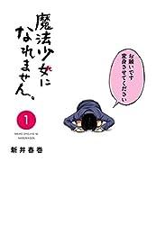 魔法少女になれません。(1) (コミックDAYSコミックス)
