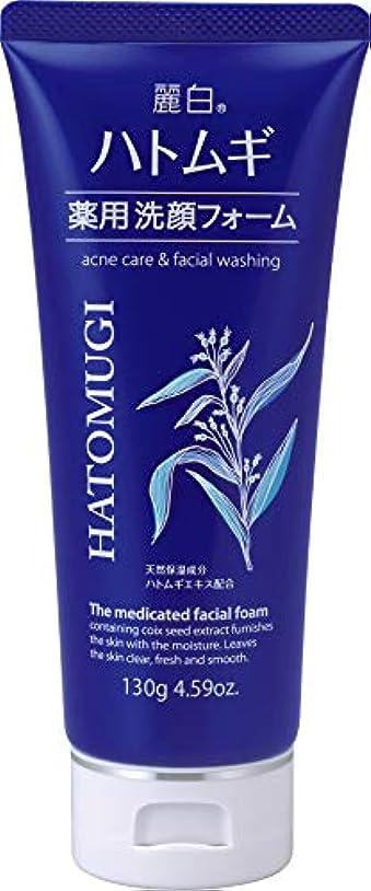 静める系統的ぼかす【医薬部外品】麗白 ハトムギ 薬用洗顔フォーム 130g