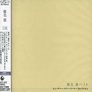 ビューティ・パワー・スーパー・セレクション / 椎名恵べスト