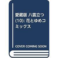 愛蔵版 八雲立つ 10 (花とゆめコミックス)