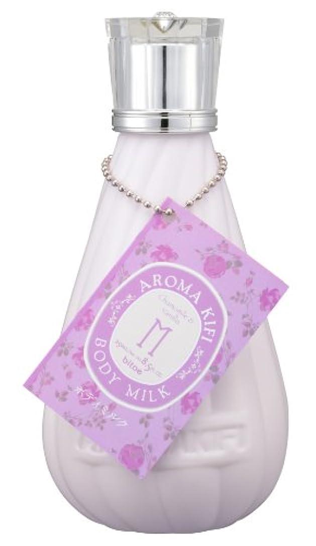 咳旅行代理店バイナリアロマキフィ(AROMAKIFI) ボディミルク カモミール&バニラ 250ml