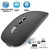 Luibor ワイヤレスマウス 無線マウス 薄型 軽量 静音USB接続type-C変換アダプタ付属 持ち運び便利 充電式3段調節可能DPI高精度 省エネルギー Notebook/PC/Laptop/Macbookなど多機種対応 (ブラック)