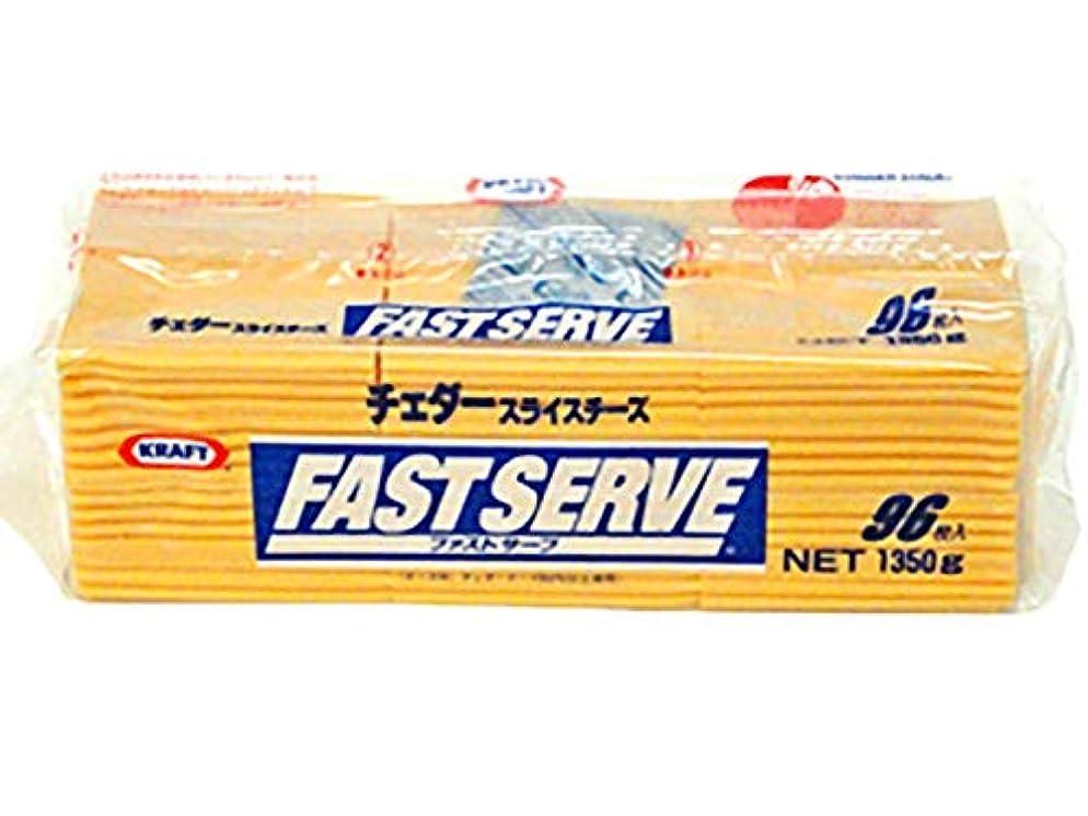 蒸発するゲートウェイ蓋【業務用】KRAFT F.Sチェダースライスチーズ 1350g(96枚入)