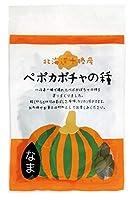 北海道十勝産 ペポカボチャの種(なま) 60g×3個セット【ネコポス発送】
