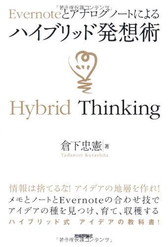 Evernoteとアナログノートによる ハイブリッド発想術 (デジタル仕事術)