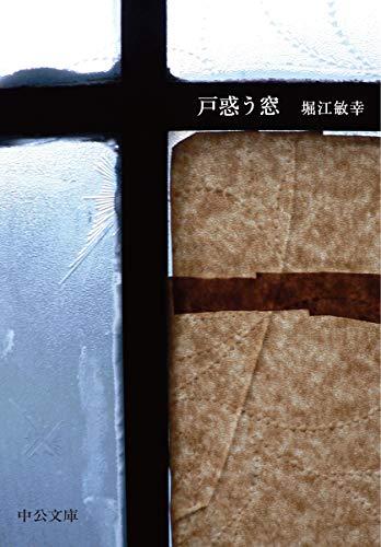 戸惑う窓 (中公文庫 ほ)