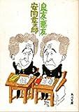良友・悪友 (1978年) (角川文庫)