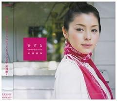 松浦亜弥「きずな」のジャケット画像