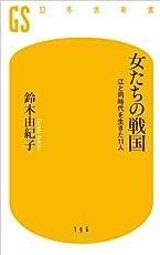 女たちの戦国 江と同時代を生きた11人 (幻冬舎新書)