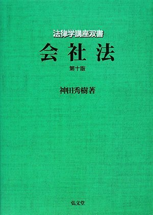 法律学講座双書 会社法 第10版の詳細を見る