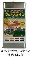 スーパーウッドステイン (チーク 4L/缶) 木材保護塗料 吉田製油所 キシラデコール同等品