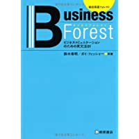ビジネスフォレスト  ビジネスコミュニケーションのための英文法81 (総合英語フォレスト)