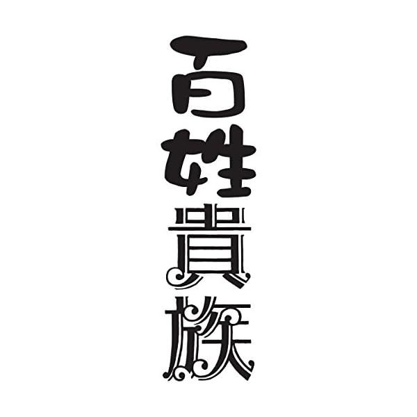 百姓貴族(5) (ウィングス・コミックス・デラ...の紹介画像2