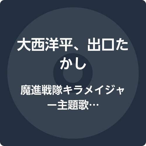 魔進戦隊キラメイジャー主題歌【限定盤】