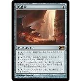 マジック:ザ・ギャザリング【交易所/Trading Post】 M13-220-R ≪基本セット2013 収録≫