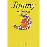 Jimmy (文春文庫)