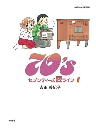 70's愛ライフ(1) (Jour)