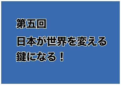 第五回 日本が世界を変える鍵になる
