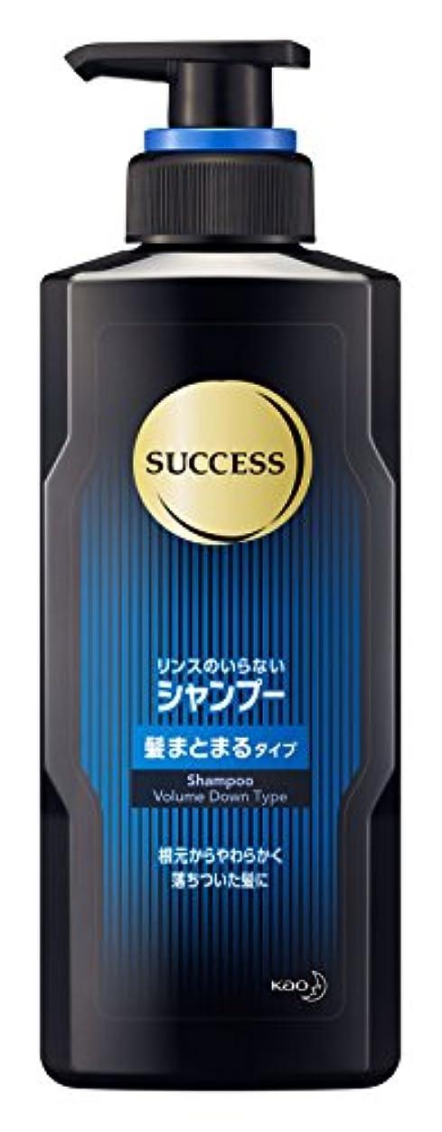 プレゼンター塩強制的サクセスシャンプー髪まとまるタイプ 本体 350ml