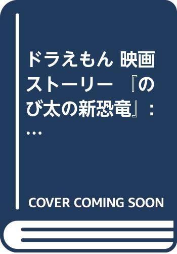 ドラえもん 映画ストーリー 『のび太の新恐竜』: てんとう虫コミックス〔スペシャル〕
