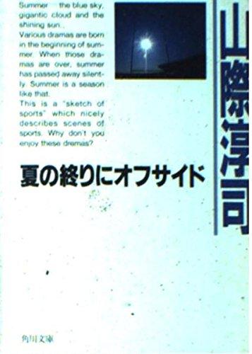 夏の終りにオフサイド (角川文庫)の詳細を見る