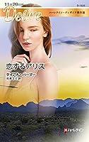 恋するアリス (ハーレクイン・ディザイア)