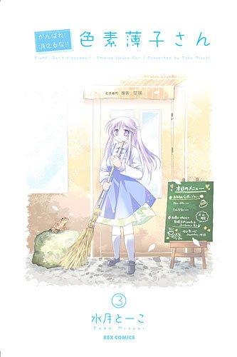 がんばれ!消えるな!!色素薄子さん 3 (IDコミックス REXコミックス)の詳細を見る