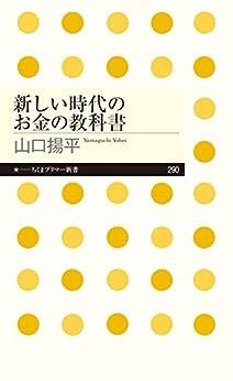 [山口揚平]の新しい時代のお金の教科書 (ちくまプリマー新書)