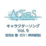 【Amazon.co.jp限定】TVアニメ ACTORS -Songs Connection- キャラクターソング Vol.9 五月女 燎(CV:坪井智浩)(デカジャケット付き)