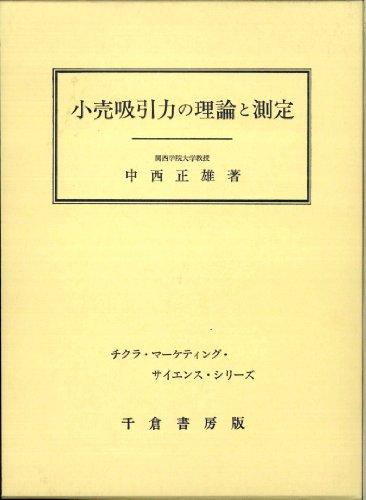 小売吸引力の理論と測定 (チクラ・マーケティング・サイエンス・シリーズ)