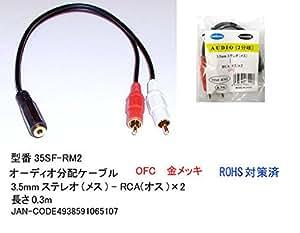 オーディオ分配ケーブル(3.5mmステレオ(メス)とRCA(オス)×2) 0.3m