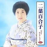 二葉百合子 ベストセレクション2010